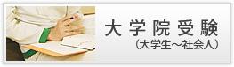 大学院受験(大学生〜社会人)