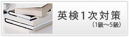 英検1次対策(1級〜5級)