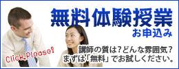 渋谷英語塾 無料体験授業